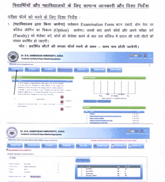 Agra University Exam Form 2020